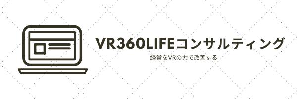 VR360LIFEコンサルティング/経営をVRの力で改善する