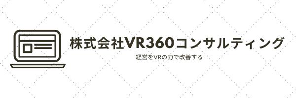 株式会社VR360コンサルティング/経営をVRの力で改善する